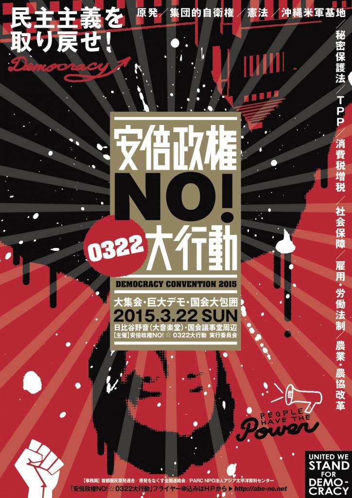 安倍政権NO!☆0322大行動_c0024539_316416.jpg