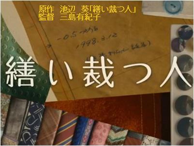 映画 「繕い裁つ人」 & 本 「秘密」 & 厄除け参り_a0084343_1314985.jpg