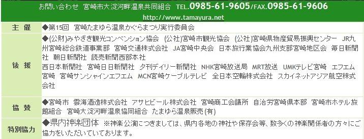 神楽打ち合わせ_c0045448_21383350.jpg
