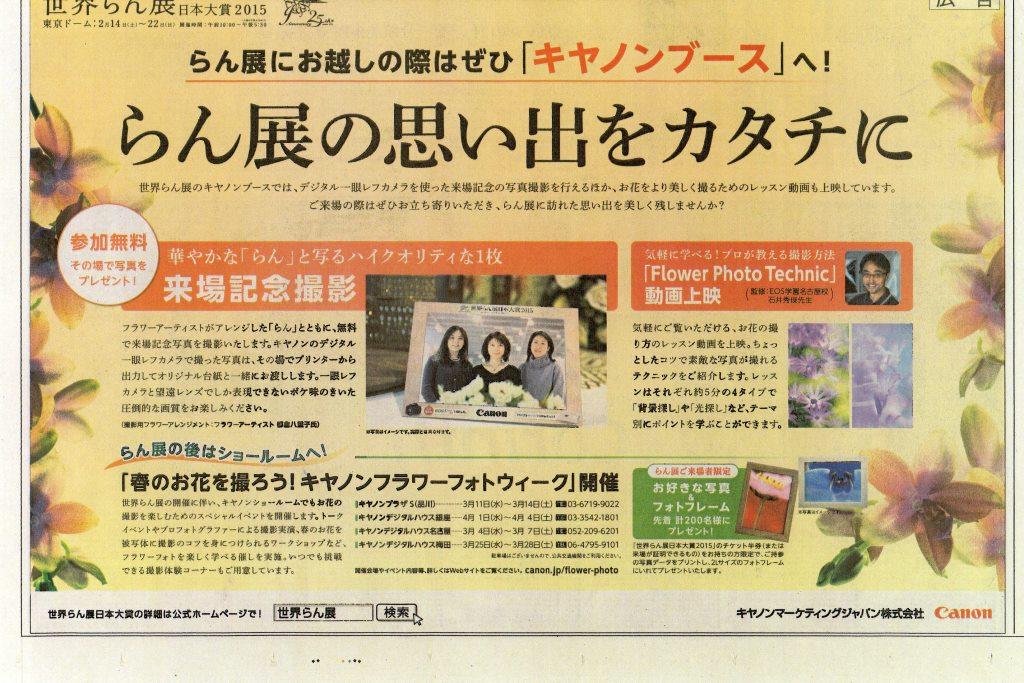 世界らん展日本大賞2015 キヤノンブース_d0092262_35159100.jpg
