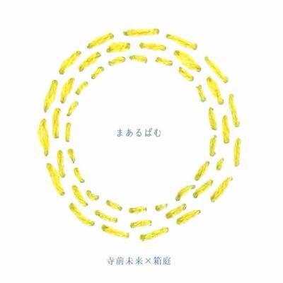 寺前未来×箱庭 『まあるばむ』 誕生!_c0082370_1418725.jpg