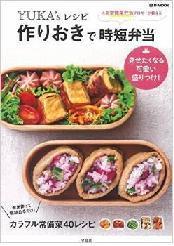 4.15 タケノコごはん・あんかけ弁当と野菜100g目標?_e0274872_11161534.jpg