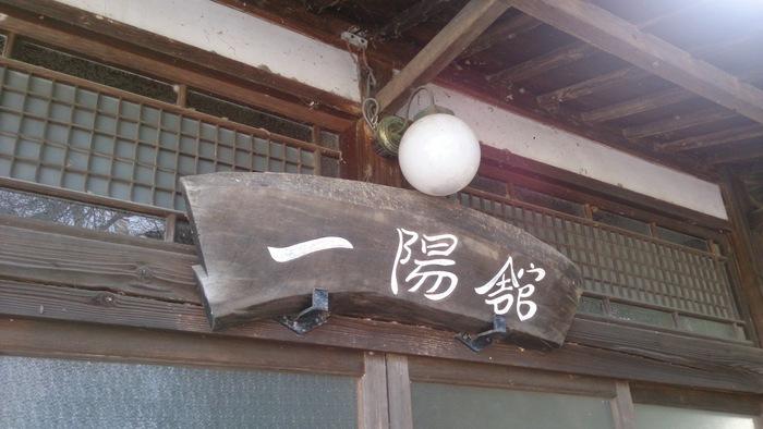 2015 赤倉ツアー 一日目 ①_a0049296_19245039.jpg