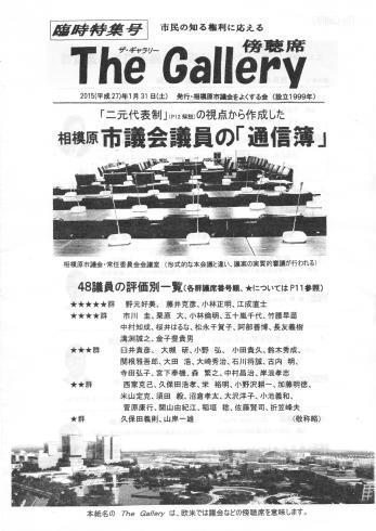 相模原市議会をよくする会が 相模原市議会議員の「通信簿」発行_d0011701_22075391.jpg