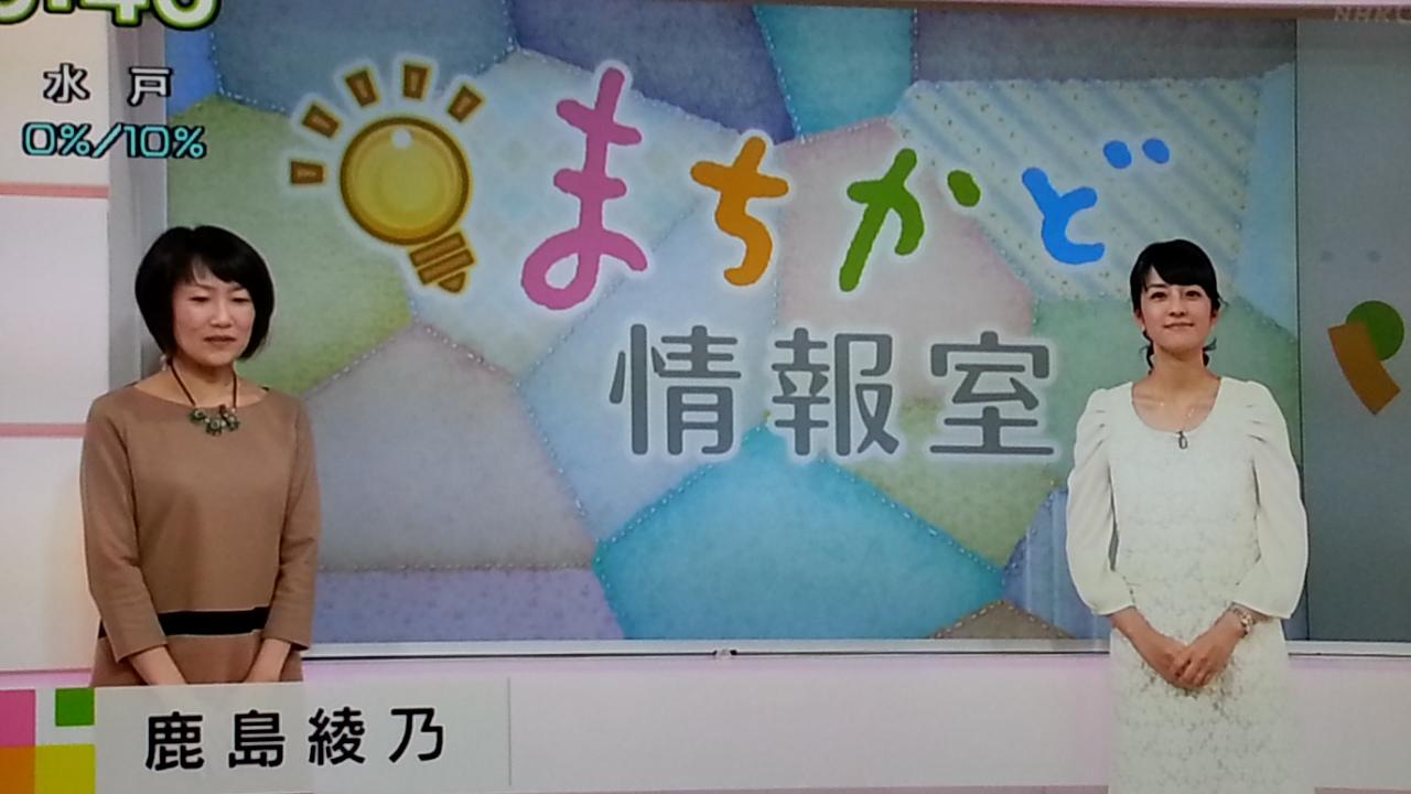 久々です!その2 NHK おはよう日本 まちかど情報室 鹿島VS鈴木編_b0042308_23205863.jpg