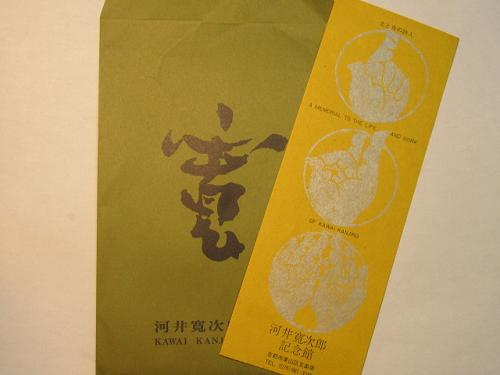 京都のつづき③_e0221708_2241358.png