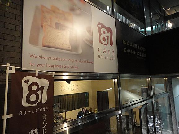 cafeボローニャ麹町でパンケーキ_e0230011_17561084.jpg