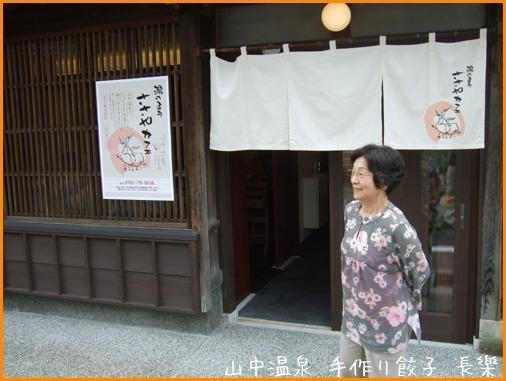山中温泉は素敵なお店がいっぱいの巻_a0041925_02105528.jpg