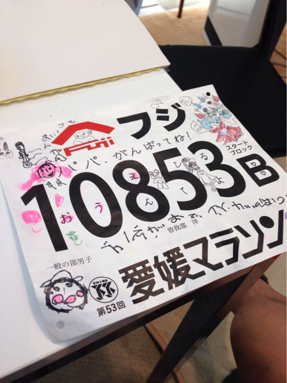 祝愛媛マラソン_e0145437_0533149.jpg