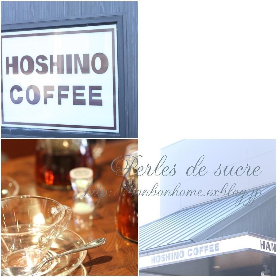 HOSHINO珈琲 のスフレパンケーキ_f0199750_14564801.jpg
