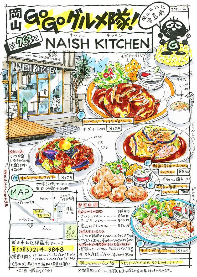 NAISH KITCHEN(ナッシュキッチン)_d0118987_13193844.jpg