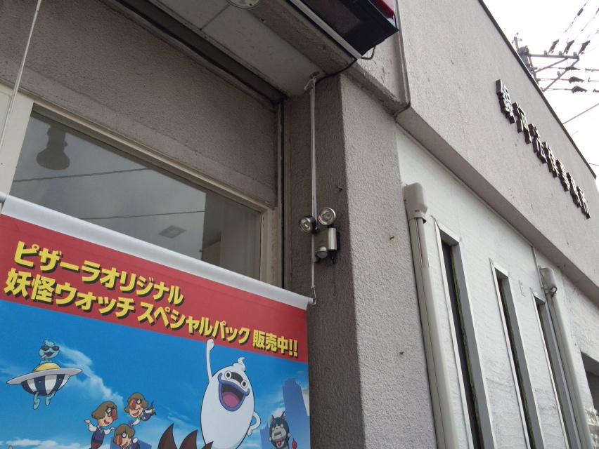 ピザーラ熊本中央店さん_e0104588_1241085.jpg