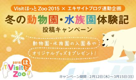 動物園・水族園体験記投稿キャンペーン