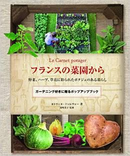 フランスの菜園から_a0292194_18234568.png