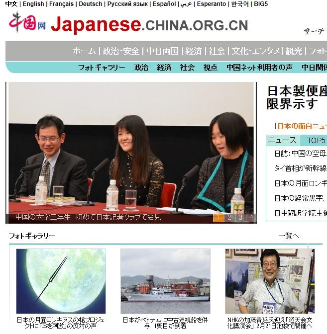 中国の大学三年生 初めて日本記者クラブで会見 チャイナネットが大きく掲載_d0027795_11385640.jpg