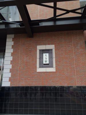 大分駅_a0163896_11274555.jpg
