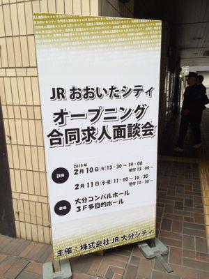 大分駅_a0163896_11274645.jpg