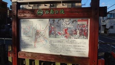 二本木薩軍本営跡(二本木神社)_b0228113_15461129.jpg