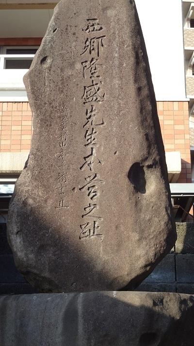二本木薩軍本営跡(二本木神社)_b0228113_15462682.jpg