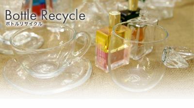 オーラソーマボトル・リサイクル_d0085018_12142116.jpg
