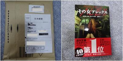 映画 「繕い裁つ人」 & 本 「秘密」 & 厄除け参り_a0084343_15361093.jpg