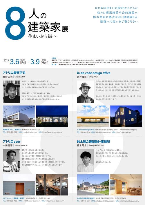 建築家展  栃木_e0127948_1514975.jpg