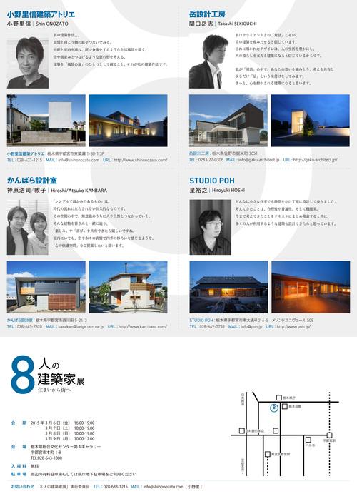 建築家展  栃木_e0127948_152181.jpg
