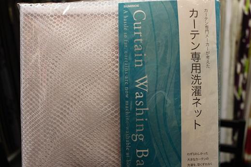 カーテン専用洗濯ネット_e0133255_12455118.jpg