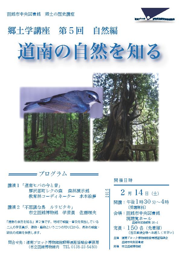 郷土学講座第5回 自然編 「道南の自然を知る」 _f0228071_932520.png