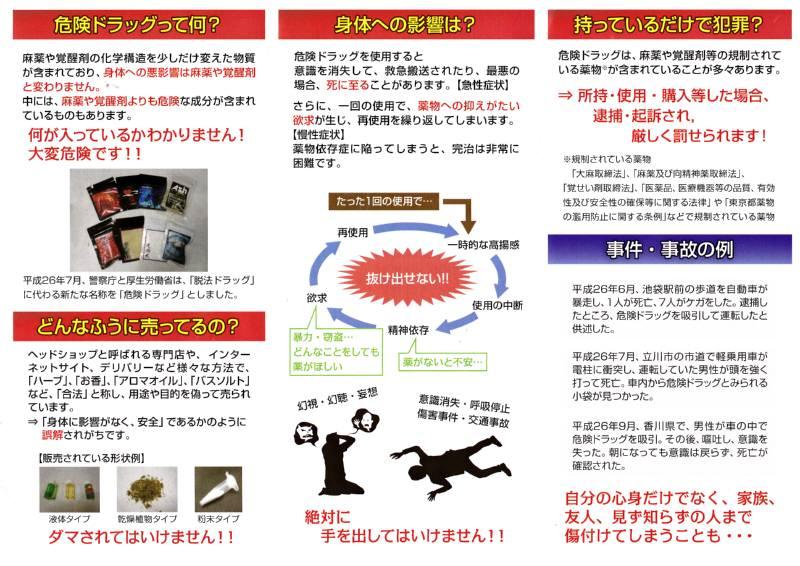薬物乱用防止対策_f0059673_05213.jpg