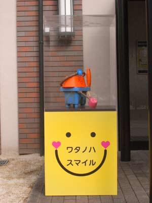 ワタノハスマイル展@名古屋、明日までです。_e0045113_1825473.jpg
