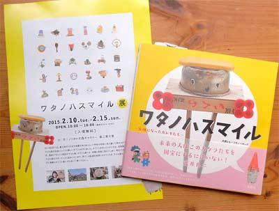 ワタノハスマイル展@名古屋、明日までです。_e0045113_19502996.jpg