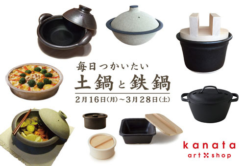 土鍋と鉄鍋_b0267416_15582599.jpg