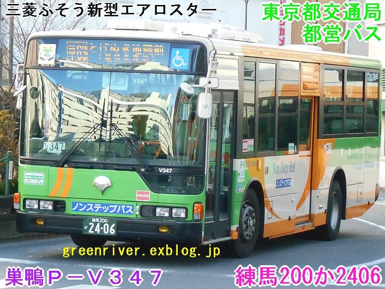 東京都交通局 P-V347_e0004218_20415868.jpg