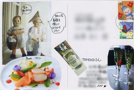 カード文通 ワインちゃん、Margaretさんより_a0275527_08425807.jpg