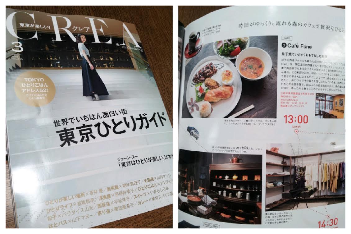 雑誌に紹介されました♪_f0244543_1757940.jpg