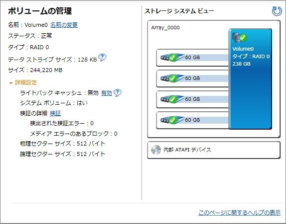 システムドライブクラッシュ!!!_c0147448_1919248.jpg