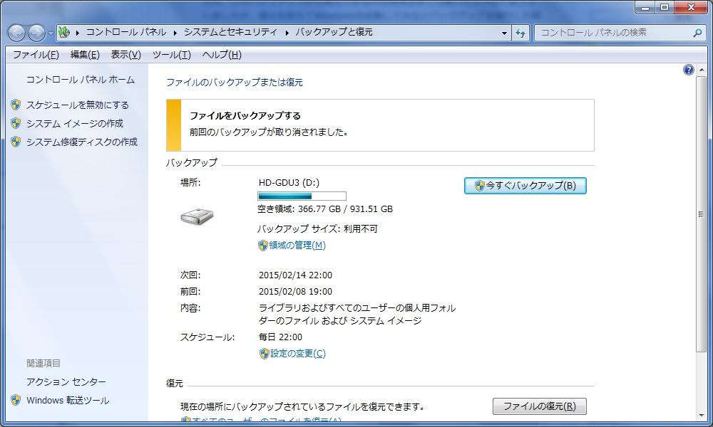 システムドライブクラッシュ!!!_c0147448_19223681.jpg