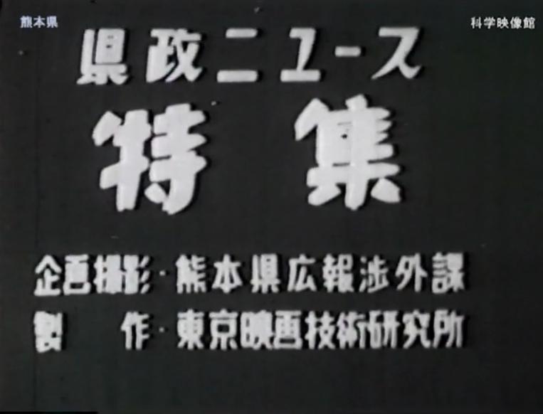先行配信のお知らせ「県政ニユース特集 熊本県大水害記録」_b0115553_1626666.png