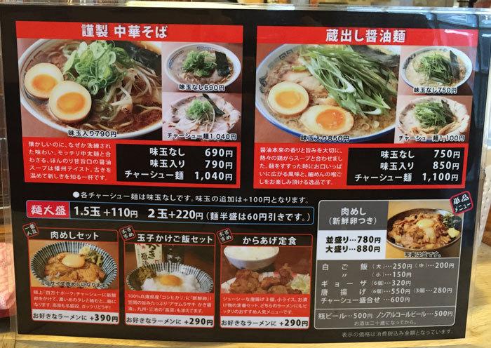 蔵出し醤油麺 @ 新在家ラーメン もんど_e0024756_02545403.jpg