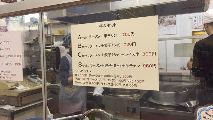 長浜ラーメン長浜一番 @ 加古川店_e0024756_03450731.jpg