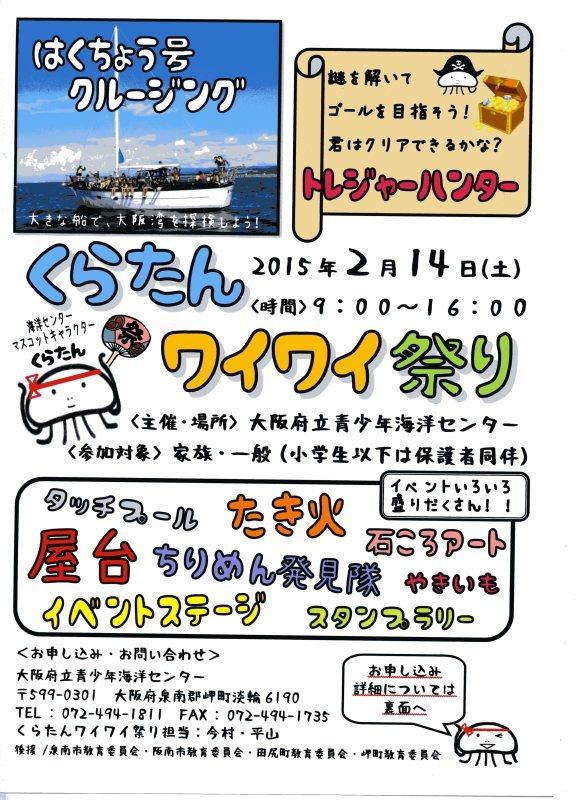 「くらたんワイワイ祭り」  in  大阪府立青少年海洋センター     by     (TATE-misaki)_c0108460_15484583.jpg