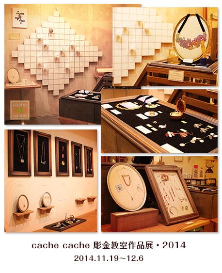 ◆予告編◆彫金教室作品展2014◆作品ご紹介予告◆_e0161063_167647.jpg