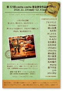 ◆予告編◆彫金教室作品展2014◆作品ご紹介予告◆_e0161063_17152412.jpg