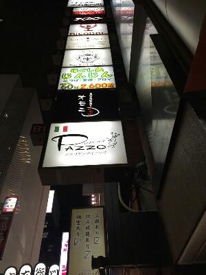 新店舗オープンします!_f0187266_16534429.jpg