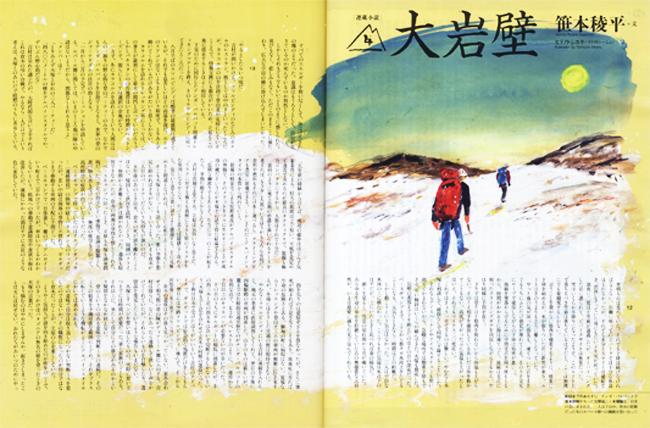 Number 871 「大岩壁」_c0154575_12474147.jpg