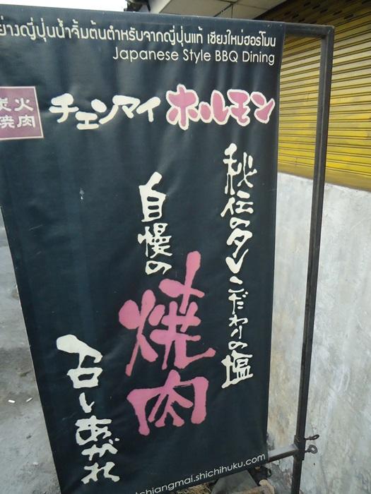 日本風焼肉屋さんに行って来ました(*^^)v」_a0199979_2235830.jpg