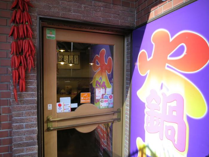 赤坂の中華料理 - gooグルメ&料理