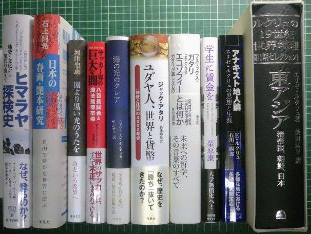 注目新刊:ルクリュ『新世界地理』翻訳シリーズ、ほか_a0018105_2049196.jpg