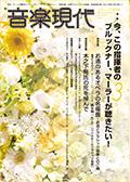 音楽現代 3月号 セレナータ・アンダルーサ_a0214711_10109.jpg